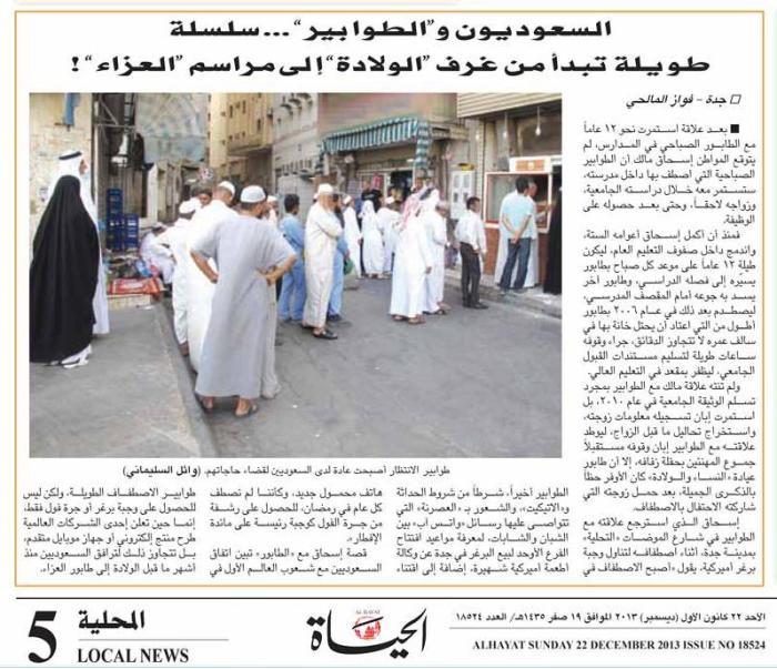 السعوديون و«الطوابير»... سلسلة طويلة تبدأ من غرف «الولادة» إلى مراسم «العزاء»!