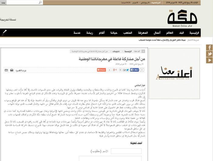 كما نشرت في جريدة مكة الورقية