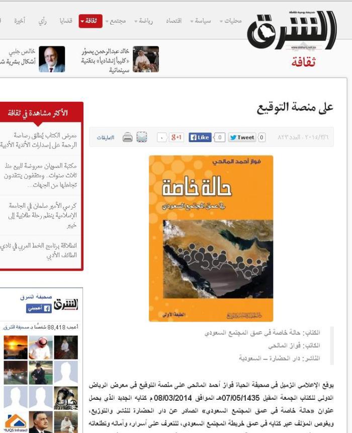 كتاب حالة خاصة في عمق المجتمع السعودي لـ فواز المالحي