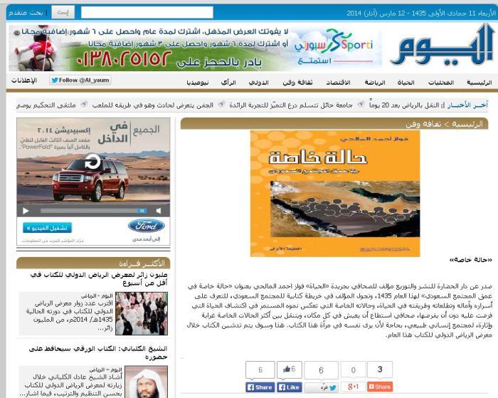 كما نشر في جريدة اليوم لـ فواز المالحي