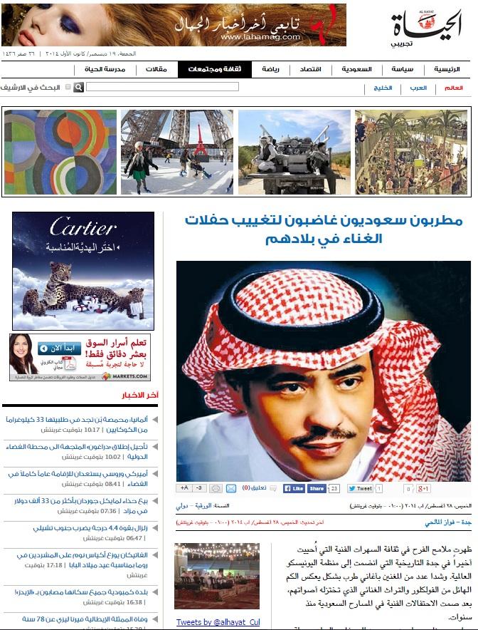 مطربون سعوديون غاضبون لتغييب حفلات الغناء في بلادهم