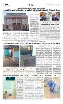 الباحة: بعد 10 أعوام قصور أفراح تتحول مقراً لـ «الجامعة»... والإدارة تتجاهل شكاوى «الطالبات»!